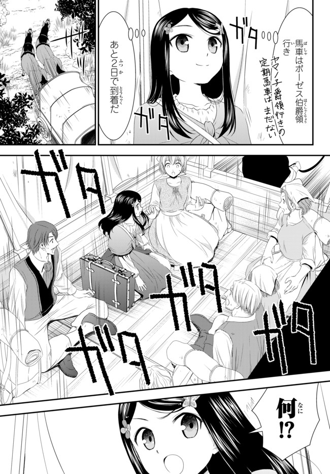 Mitsuha Manga Chapter 35.1 Page 13.jpeg