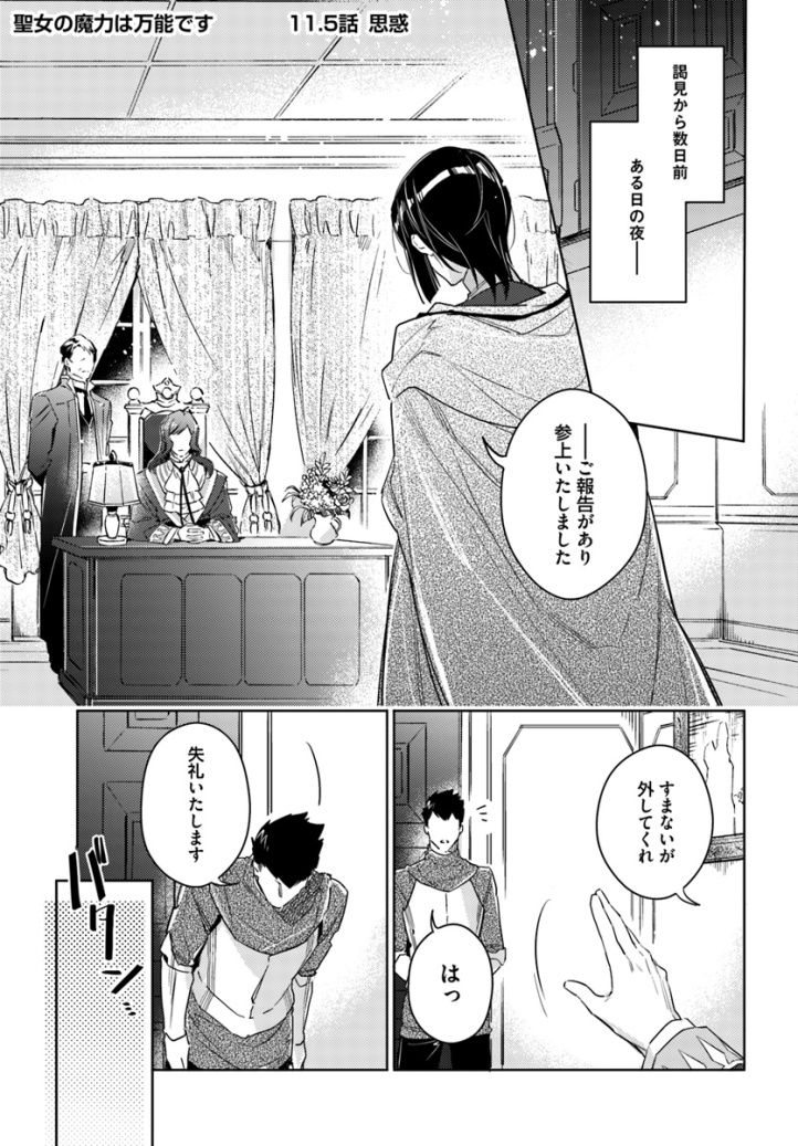 Sei Manga Chapter 11 Extra Part 1 Page 01.jpg