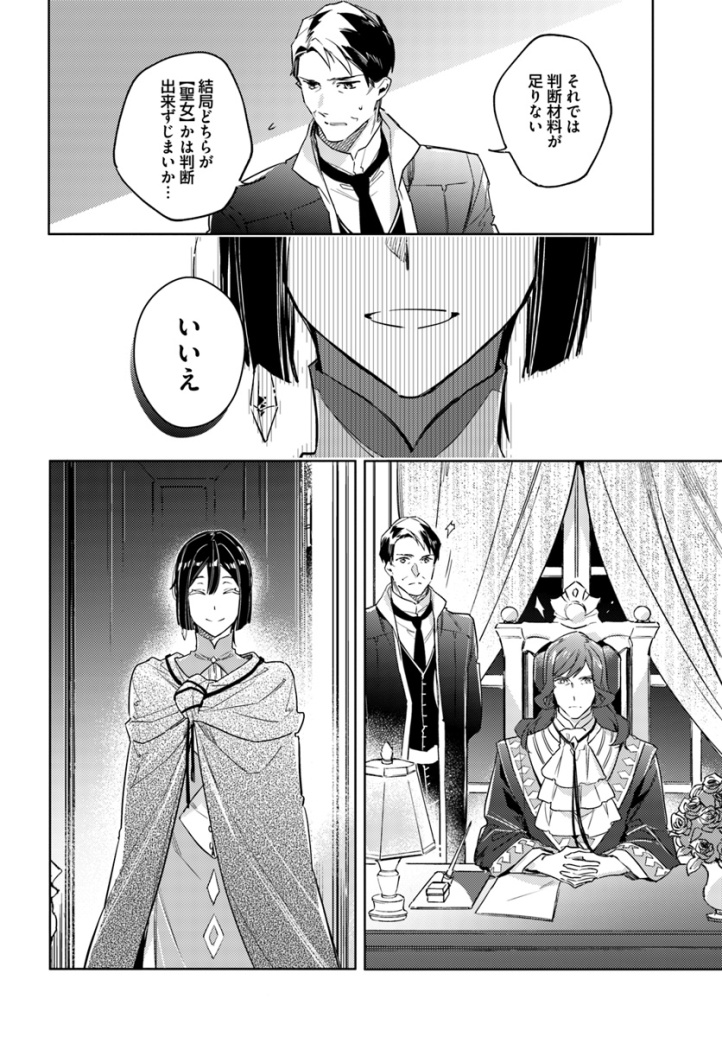Sei Manga Chapter 11 Extra Part 1 Page 04.jpg