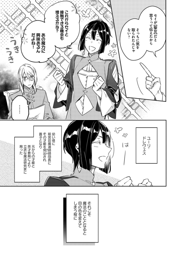 Sei Manga Chapter 11 Extra Part 1 Page 11.jpg