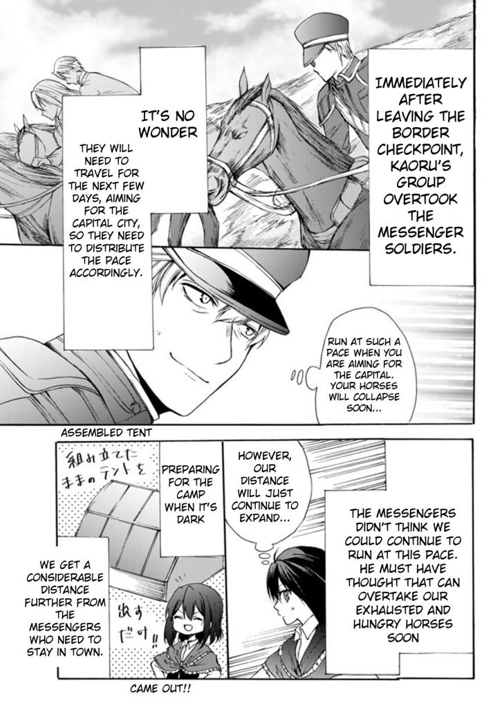 Kaoru Chapter 26 Page 21.jpg