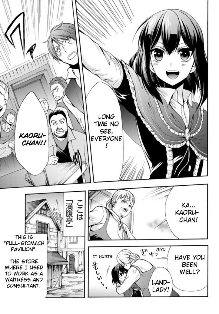 Kaoru Chapter 26 Page 23 copy.jpg