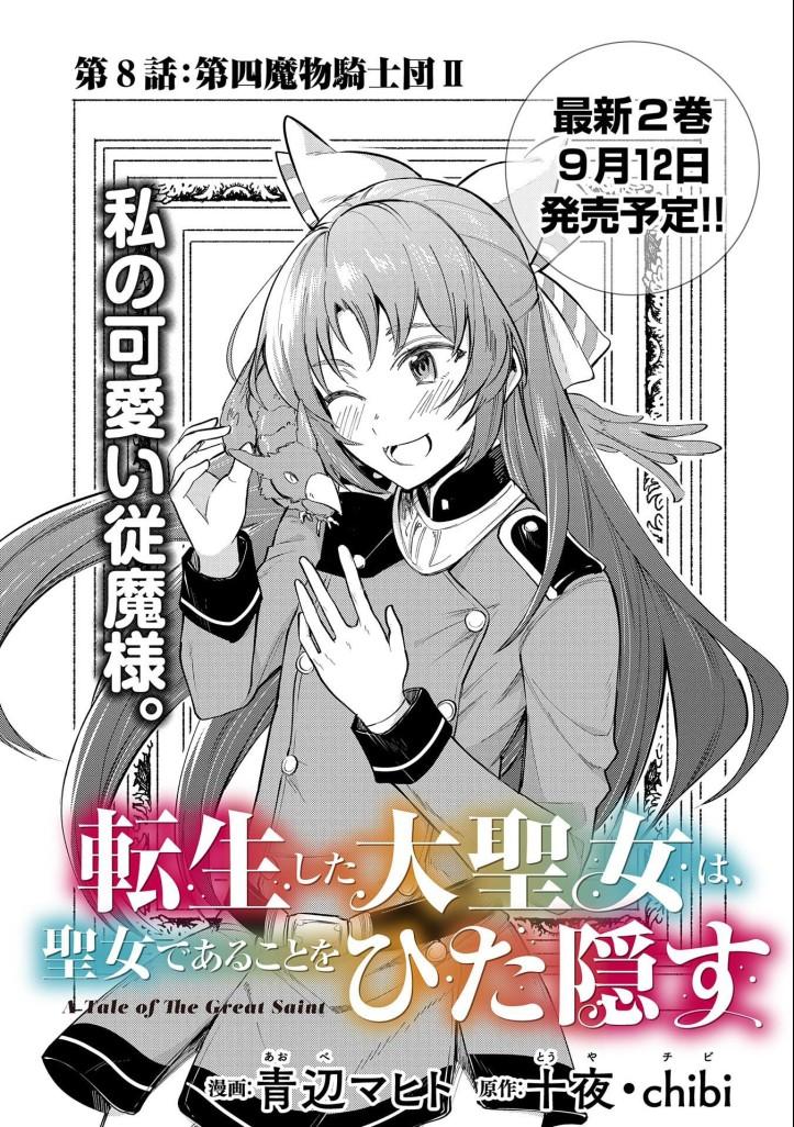 Fia Manga Chapter 8 Page 001